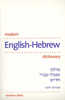 Modern English-Hebrew Dictionary