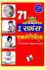 71 Science Experiments(Hindi)