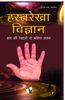 Hasth Rekha Vigyan