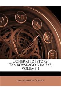 Ocherki Iz Istori Tambovskago Kraia, Volume 1