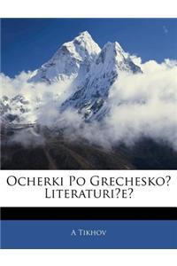 Ocherki Po Grechesko Literaturie