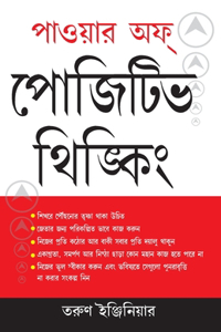 Power of Positive Thinking in Bengali