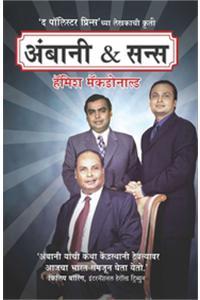 Ambani & Sons Marathi