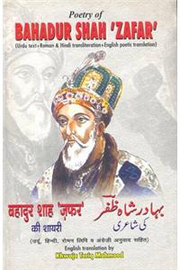 Poetry of Bahadur Shah Zafar