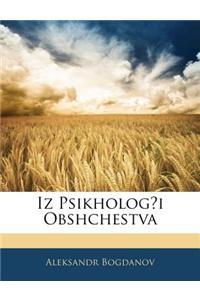 Iz Psikhologi Obshchestva
