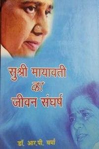 Sushri Mayavati ka Jeevan Sangharsh