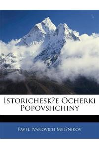 Istoricheske Ocherki Popovshchiny