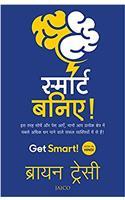 Get Smart! (Hindi) (Hindi Edition)