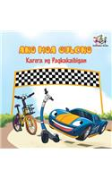 The Wheels -The Friendship Race: Tagalog Language Children's Book