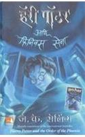 Harry Potter Ani Half Blood Price