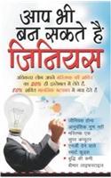 Aap Bhi Ban Sakte Hain Genius