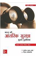 Bharat Ki Aantarik Suraksha