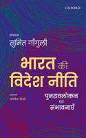 Bharat KI Videsh Niti: Punravlokan Avum Sambhavnayein