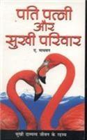 Pati Patni Aur Sukhi Pariwar