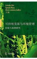 Sustainable Development and Environmental Management: Experiences and Case Studies