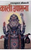 Kali Upasana