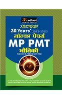 MP PMT Madhya Pradesh Pre-Medical Pravesh Pariksha Bhotiki: Adhyaywar 20 Years' Solved Papers (1993 - 2012)