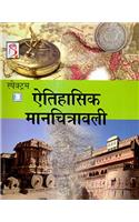 Historical Atlas of India (Hindi)