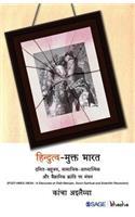 Post-Hindu India: Dalit-Bahujan, Samajik-Aadhyatmik Aur Vaigyanik Kranti Par Manthan