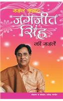 Ghazal Samrat Jagjit Singh Ki Ghazalein