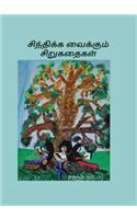 சிந்திக் வைக்கும் சிறுகதைக: சுகந்தி நா