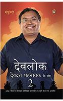 Devlok Devdutt Pattnaik Ke Sang 2: EPIC Channel Ke Lokpriya Television Dharavahik Ke Doosre Season Par Aadharit