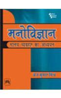 Manovigyan: Manav Vyavhar Ka Adhyan