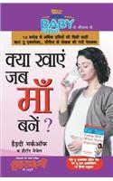 Kya Khayen Jan Maa Bane (Hindi)