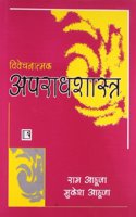 Vivechnatmak Aparadhshastra