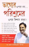 Bhagye Par Nahi Parishram Par Vishwas Karen