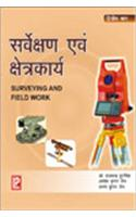 Surveying And Field Work - Ii (Hindi Medium)