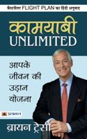 Kamyabi Unlimited