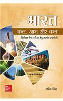 Bharat: Kal, Aaj Aur Kal