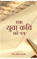 Ek Yuva Kavi Ko Patra: Letters to a Young Poet in Hindi