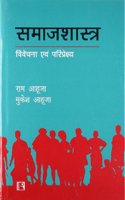 Samajshastra: Vivechana Avam Pariprekshya
