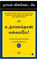Enthuslasm Makes The Difference (Tamil)