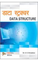 Data Structure (Hindi Medium)