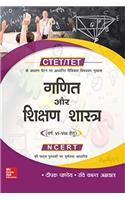 CTET/TET Ganit Aur Shikshan Shastra (Varg: VI-VII)