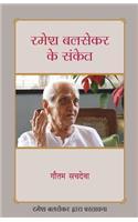 Ramesh Balsekar Ke Sanket - Pointers from Ramesh Balsekar in Hindi: Foreword by Ramesh Balsekar