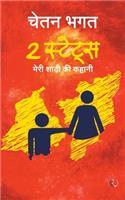 Two States: Meri Shaadi Ki Kahani