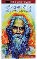 R.N.Tagore Ki Sarvashresth Kahaniyan